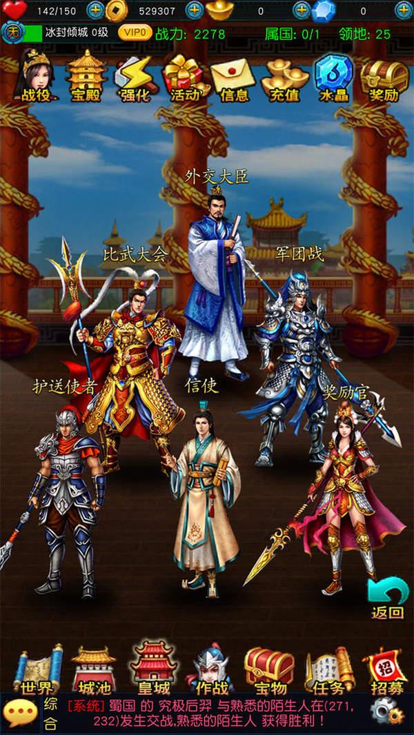 幻想三国2汉风版