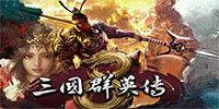 三国群英传8单机中文版本合集-三国群英传8中文单机游戏下载