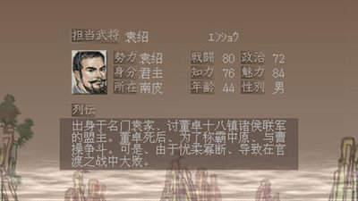 三国志7中文单机版