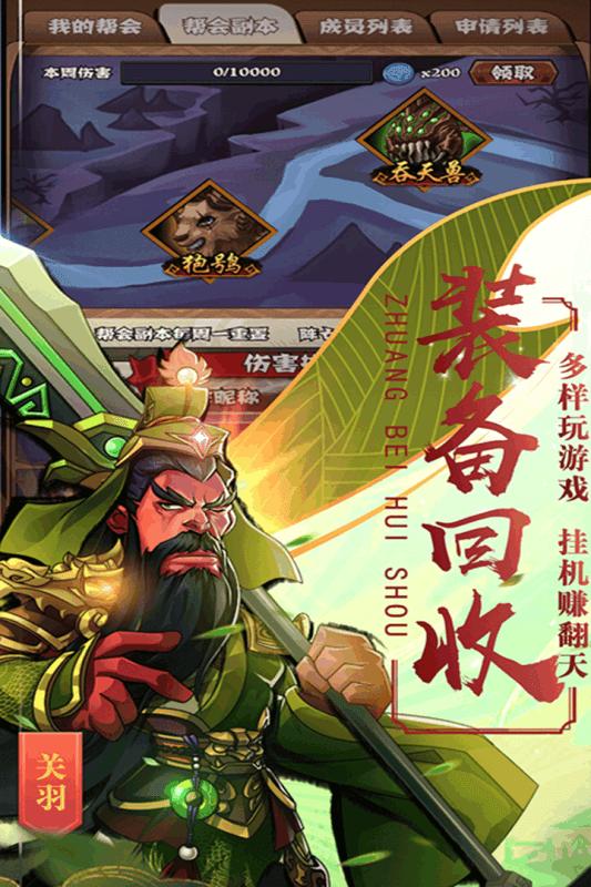 霸战三国手游正版