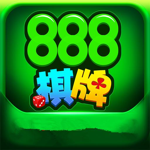 888qp棋牌最新版
