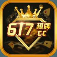 617cc棋牌官网版
