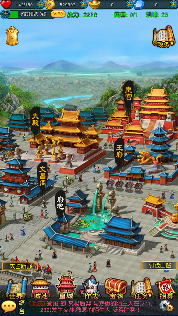 幻想三国2最新版