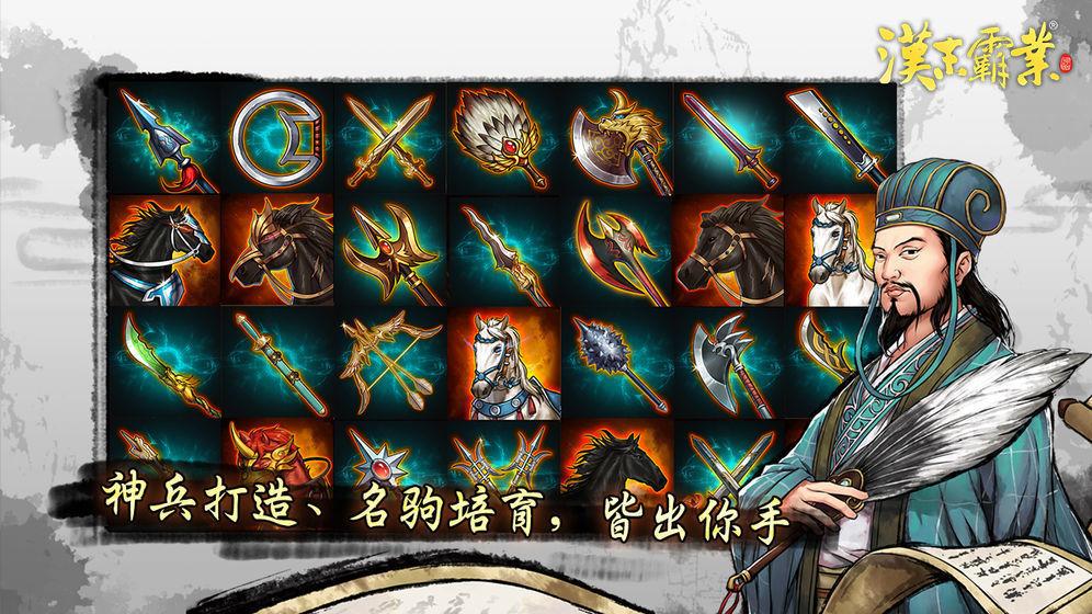 三国志汉末霸业中文版手机游戏