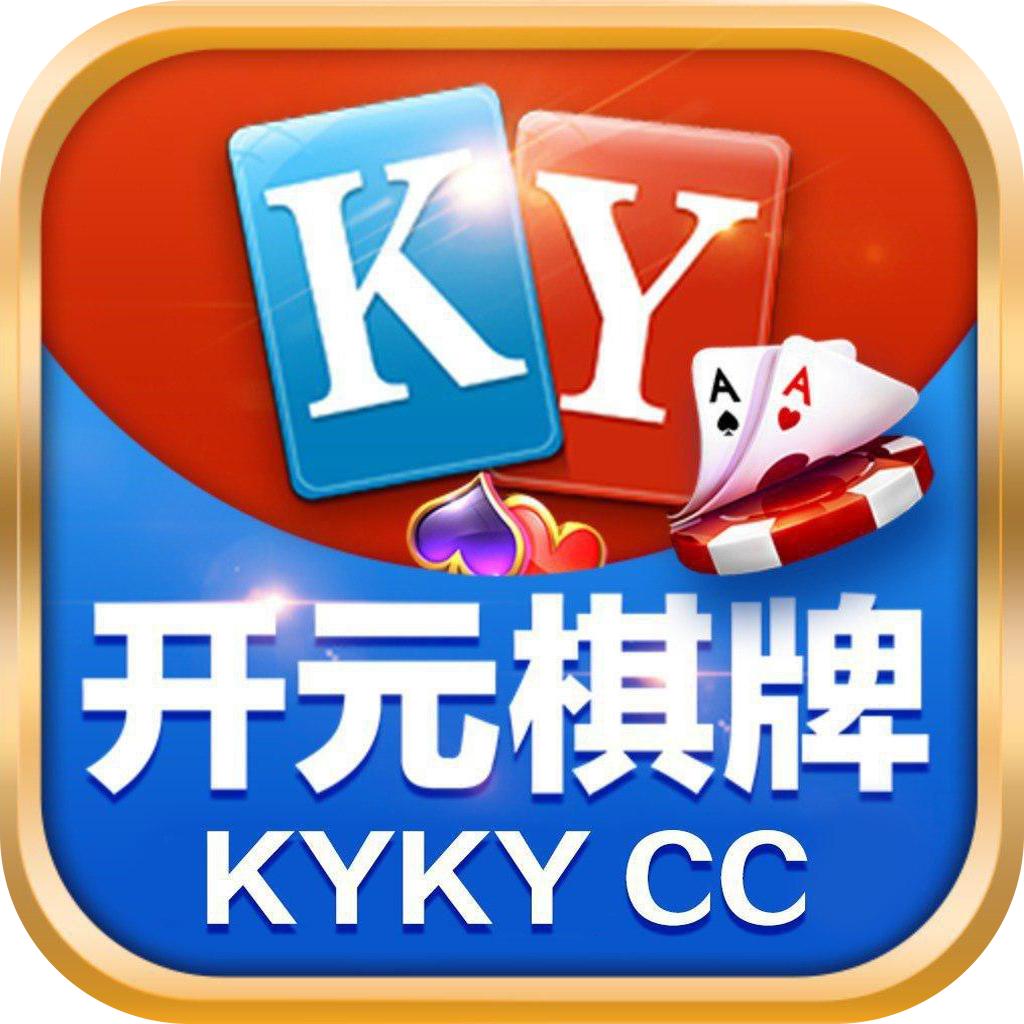开元kykycc棋牌