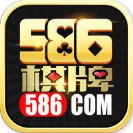 586棋牌官网版