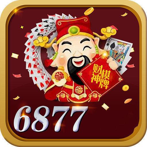 财神棋牌6877