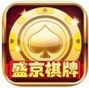 盛京棋牌2020