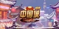 中国城棋牌游戏版本推荐