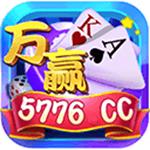万赢棋牌5776cc官网版