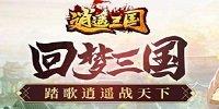 逍遥三国游戏合集