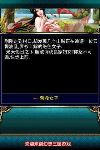 幻想三国ol汉风版手游