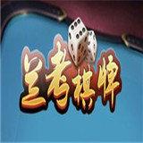 兰考棋牌官网版