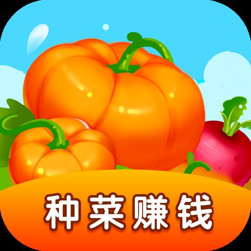 我的菜园app