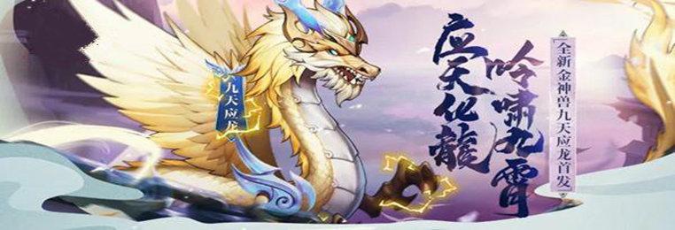 有神兽的三国游戏推荐-可以召唤四神兽的三国游戏