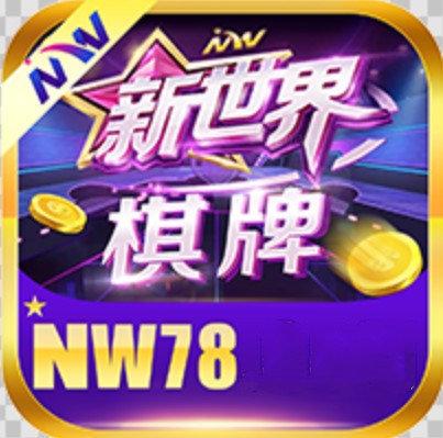 新世界棋牌nw78