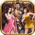 三国后宫团游戏