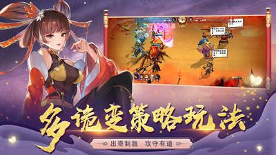 胡莱三国3手机版