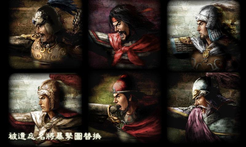 三国志11免费版