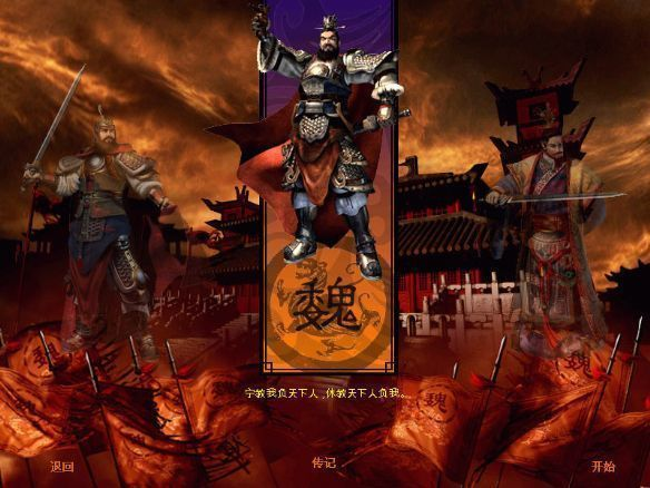 傲世三国手机中文版