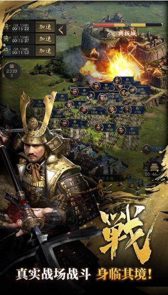 霸王之业战国野望最新版