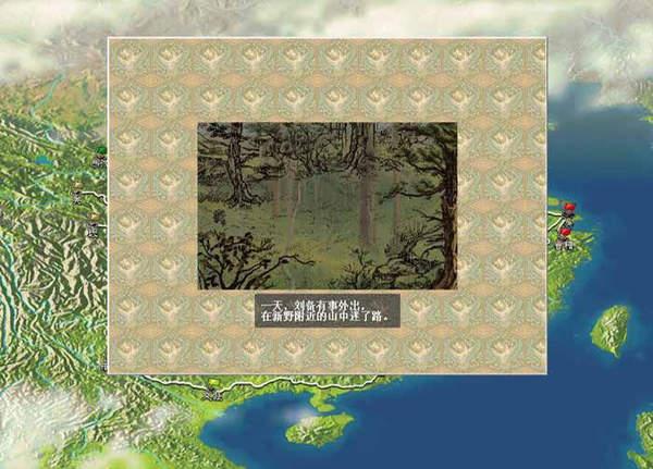 三国志6安卓版