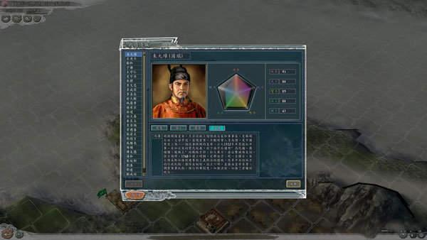 三国志11华夏风云5.0