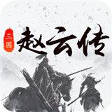 三国戏赵云传下载