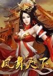 三国志9凤舞天下3.3