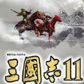 三国志11群英荟萃中文版