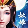 妖姬三国变态版