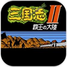 霸王大陆2中文版