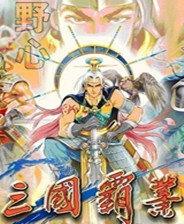 三国霸业中文单机版