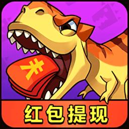 消灭恐龙领红包版