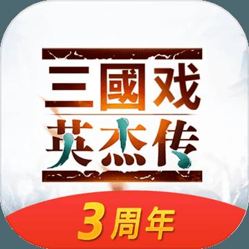 三国戏英杰传官网版