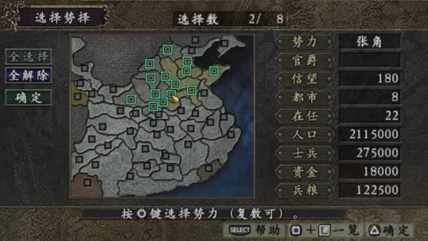 三国志9威力加强版中文单机版