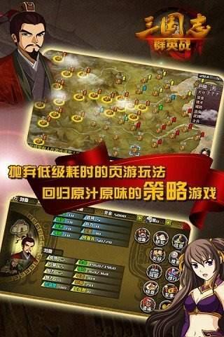 三国志群英战2.0