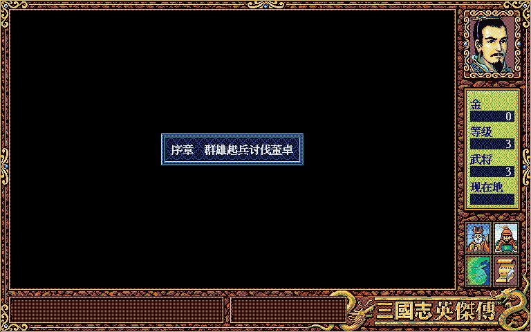 三国志英杰传中文单机版