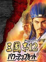 三国志12pk版中文版