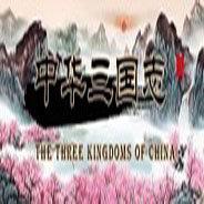 中华三国志丝路山水地图版