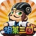 胡莱三国1手机版