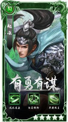 百龙霸业放置三国最新版