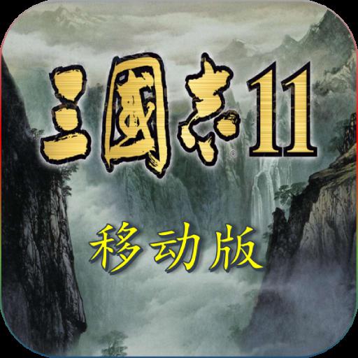 三国志11手机汉化版