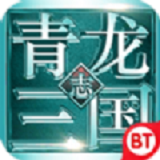 青龙三国志游戏安卓版