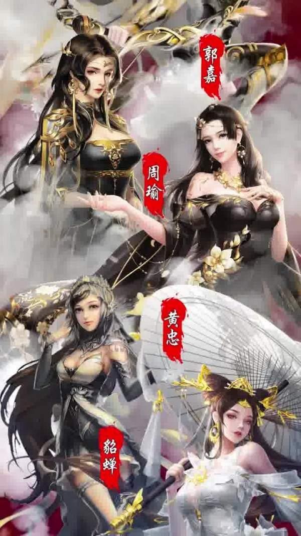 百媚三国官网版