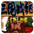 三国战纪119游戏完美版