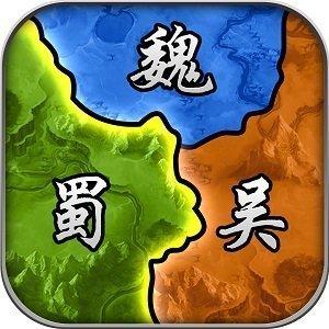 三国时代单机版1.0版