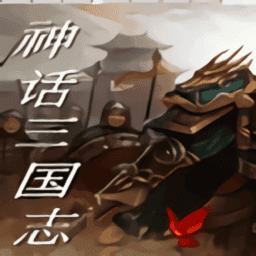 神话三国志完整版