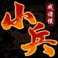 小兵戏诸侯游戏官方版安卓版