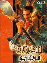 三国志11加强版中文版